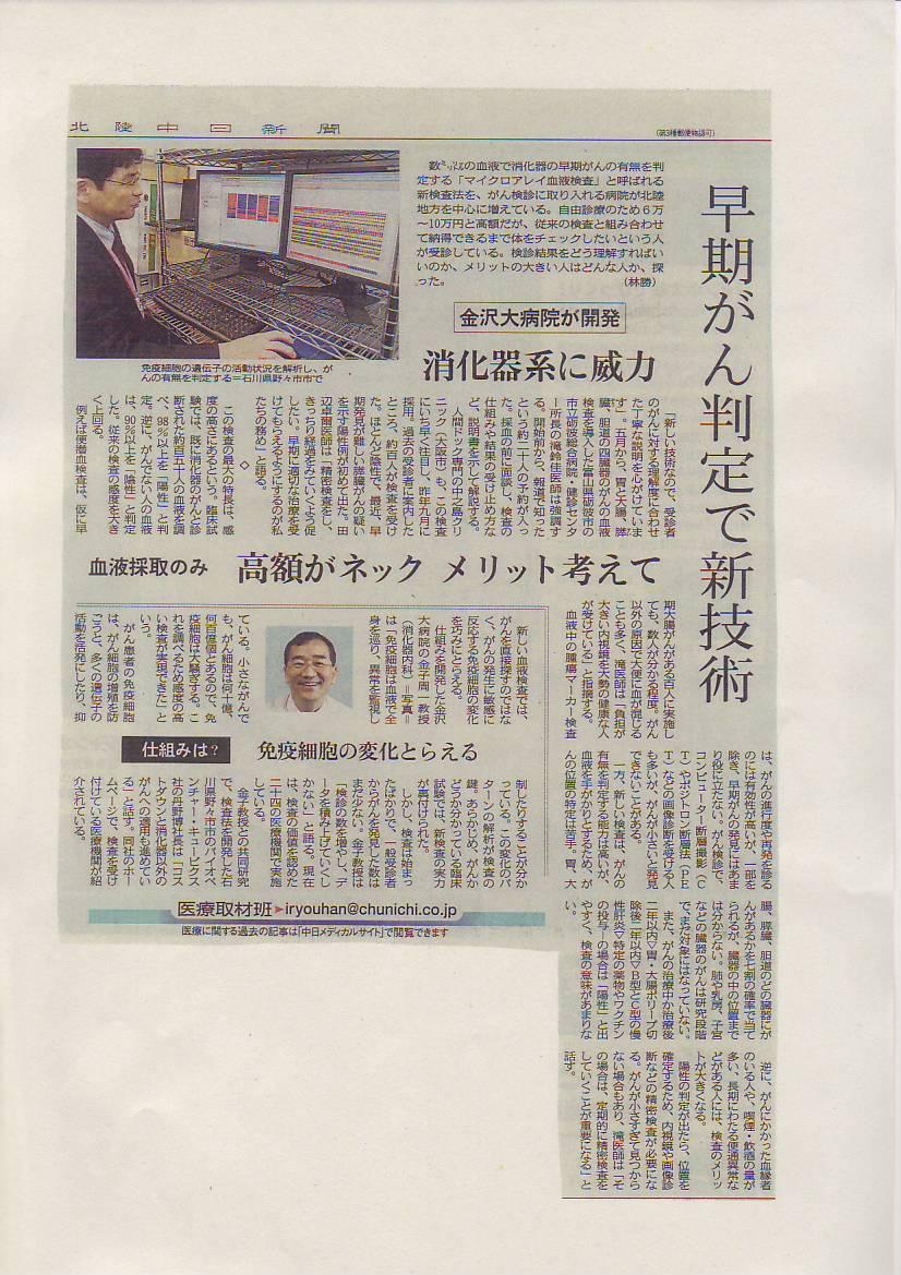 中日新聞記事 H24.5.17 .JPG